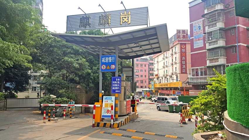 广州沙太路麒麟岗社区