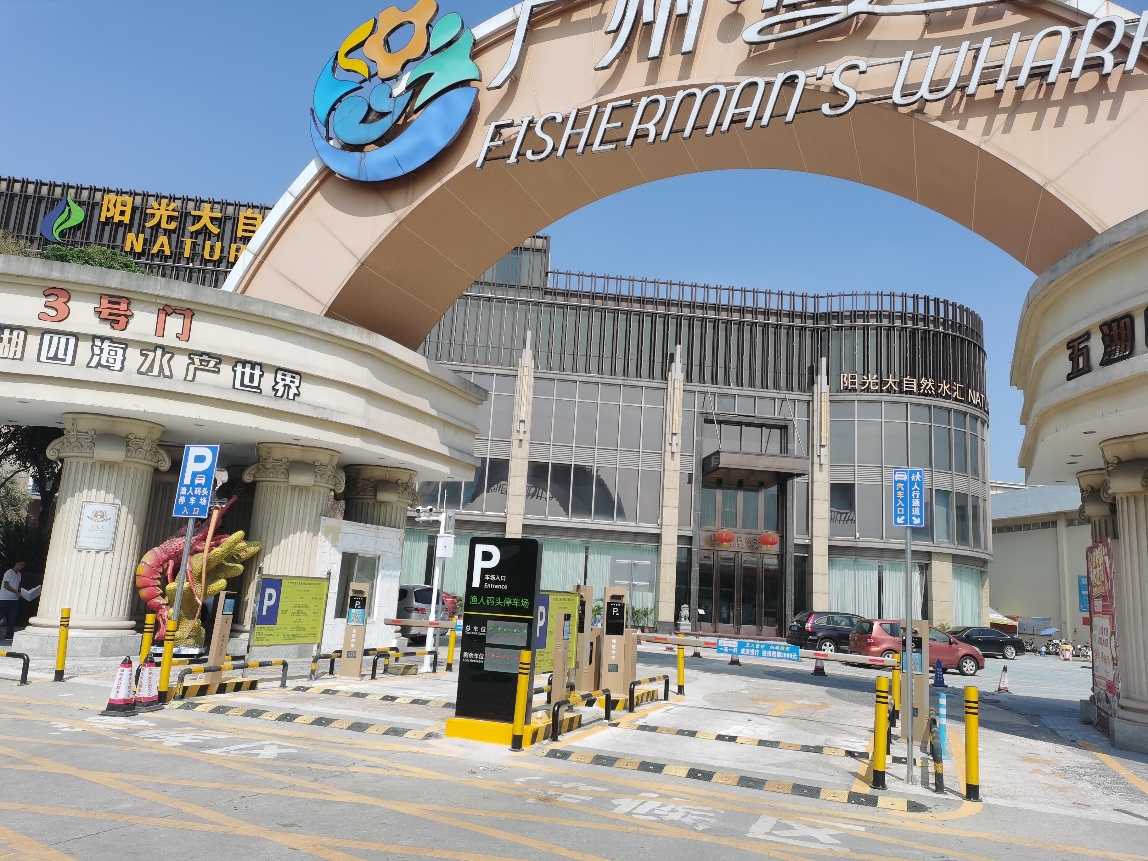 广州渔人码头