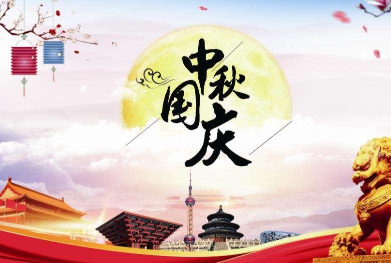 广州科灵智能科技公司衷心祝愿大家中秋国庆双节快乐