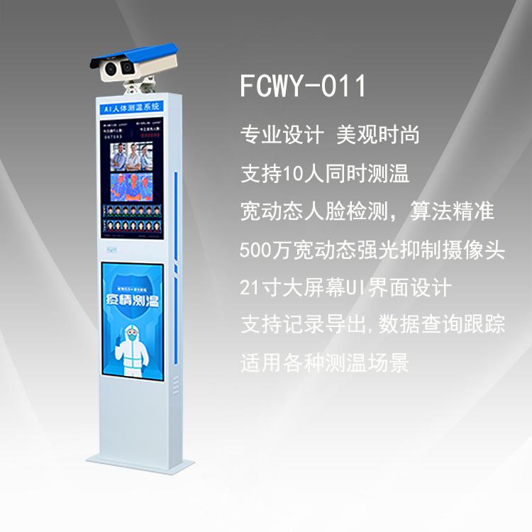 AI人体测温系统 FCWY-011