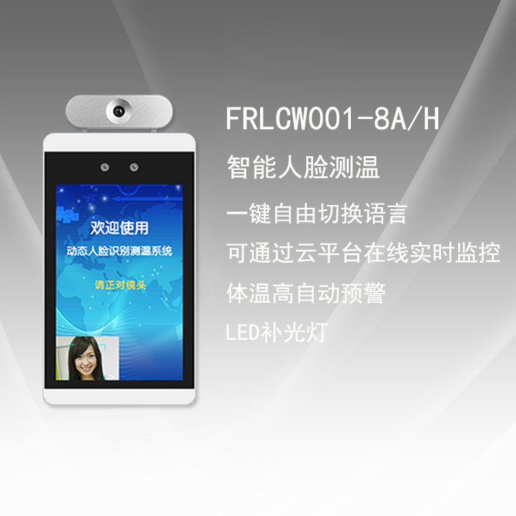 人脸识别测温FRLCW001-8A/H
